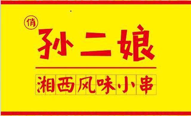 :长沙今日团购:【俏·孙二娘祖传湘西烧烤】【欢聚撸串】美食,建议5-6人使用