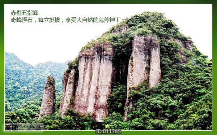 【北京永泰樂峰赤壁溫泉+赤壁風景區門票自由行套餐