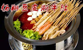 【呼和浩特】杨翔豆皮涮牛肚-美团