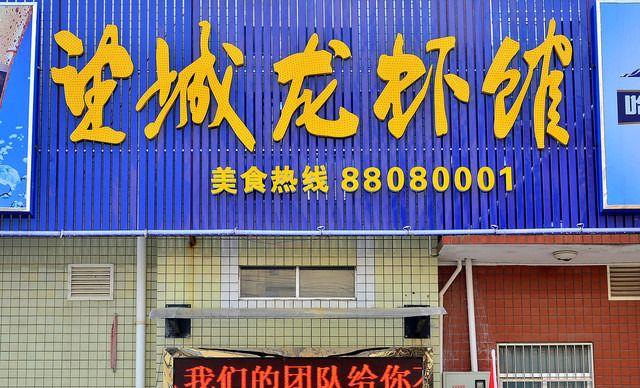 【望城龙虾馆】10-12人餐,有赠品,包间免费,提供免费WiFi