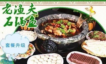 【茌平等】老渔夫石锅鱼-美团
