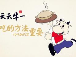 天天牛一汕头牛肉火锅(龙华店)