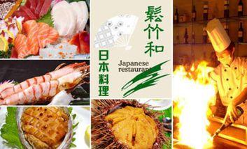 【鞍山】松竹和日本料理-美团