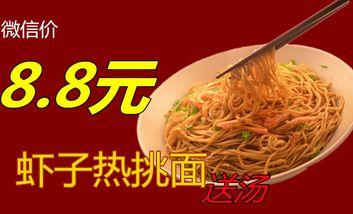 【广州】阳春面馆-美团