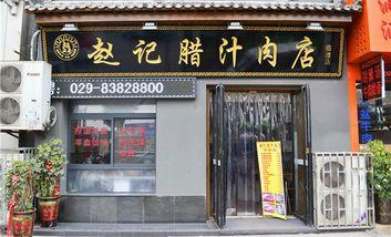 【西安】赵记腊汁肉店-美团