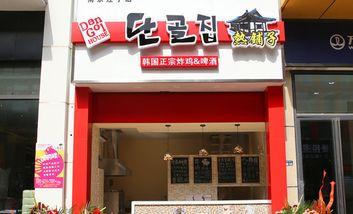 【南京】咔哧咔哧炸鸡店-美团