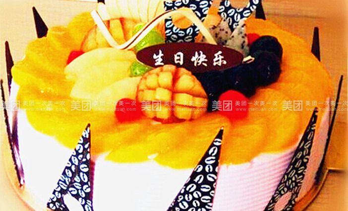 【宜昌皇家蛋糕团购】皇家蛋糕水果塔团购 图片 价格