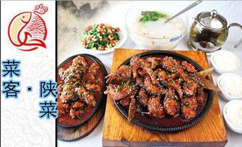 【西安】菜客·陕菜-美团