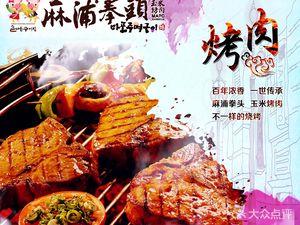 麻浦拳头烤肉