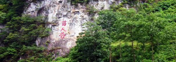 【凤凰县】苗人谷门票(成人票)-美团