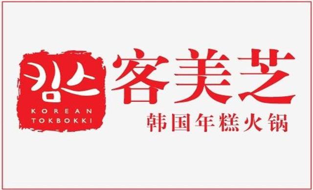 客美芝韩国年糕火锅4人餐,仅售138元!最高价值278元的特惠4人餐,提供免费WiFi。