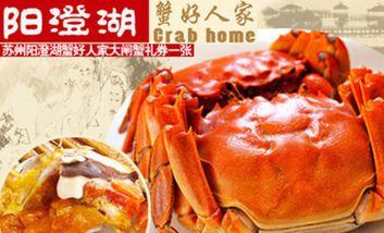 【北京等】蟹好人家-美团