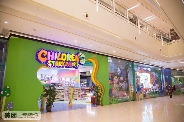 【重庆儿童故事团购】儿童故事单次卡团购|价格|图片
