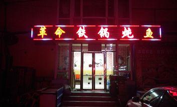 【沈阳】革命铁锅炖鱼-美团