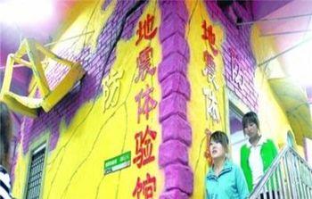 【旅顺口区】大连蝶恋花蝴蝶园地震体验馆(成人票)-美团