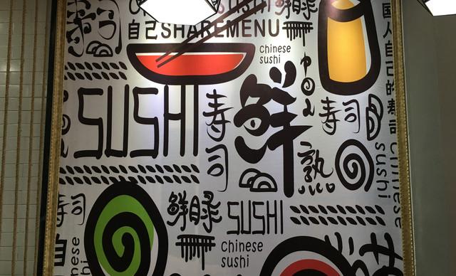 :长沙今日团购:【鲜目录寿司】25元代金券1张,全场通用,可叠加使用