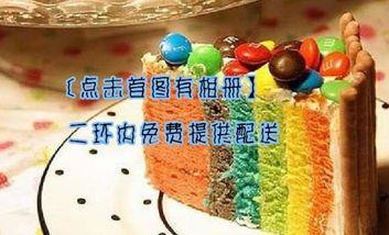 【沈阳】蛋糕心语-美团