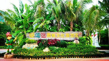 【三亚出发】三亚呀诺达雨林文化旅游区纯玩1日跟团游*门票+接送+观光车-美团
