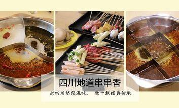 【沈阳】唐记火锅串串-美团
