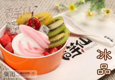 【武汉香芋仙团购】香芋仙甜品团购|图片|价格|菜单