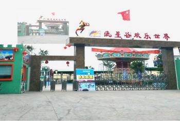 【福永】火山公园流星谷欢乐世界水上乐园门票(成人票)-美团