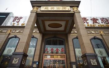 【北京】天贵食府-美团