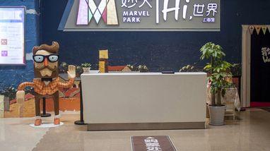 【外滩】妙天Hi世界(外滩十六铺水岸店)门票(成人票)-美团