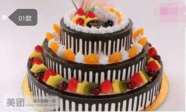 茂源西饼店蛋糕,仅售208元!价值688元的蛋糕8选1,约30英寸