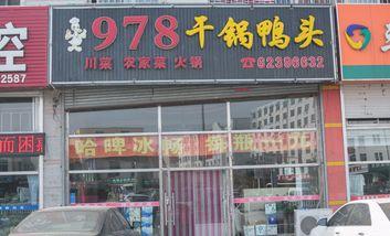 【大连等】978干锅鸭头-美团