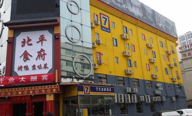 7天连锁酒店(北京方庄地铁站店)(原北京方庄桥店)预订/团购