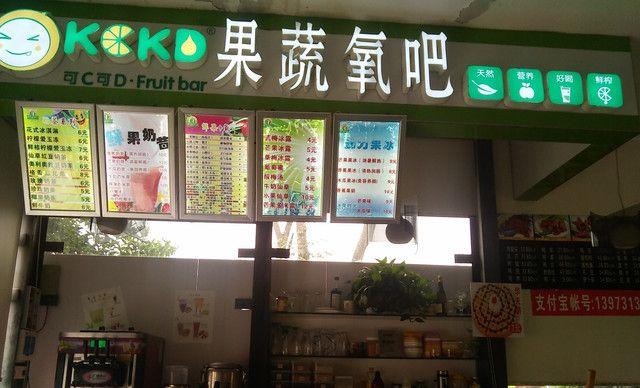 :长沙今日团购:【可C可D果蔬氧吧】饮品2选1