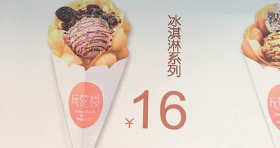 【北京】玩花楼-美团