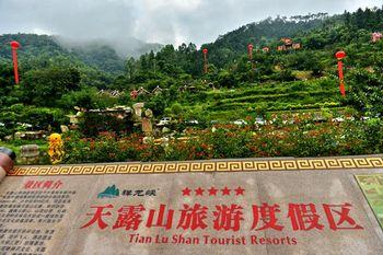 【新兴县】天露山旅游度假区空中飞人成人票-美团
