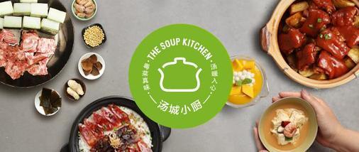 【北京】汤城小厨-美团
