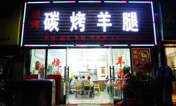 【南京】碳烤羊腿-美团