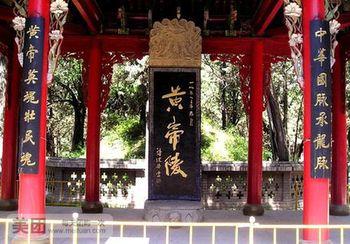 【延安出发】黄帝陵、轩辕庙1日跟团游*黄帝陵、轩辕庙-美团
