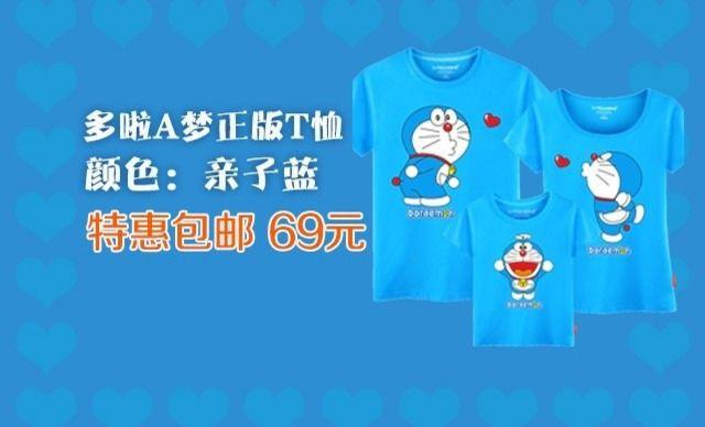 :全国今日团购:【《哆啦A梦》 超萌亲子装 T恤】两色多码可选, 正版机器猫,舒适全棉材质。