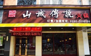 【蚌埠】山城传说火锅-美团