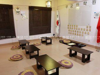 木槿花韩语私塾