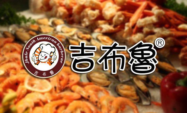 美团网:长沙今日自助餐团购:【吉布鲁牛排海鲜自助】单人自助餐,提供免费WiFi