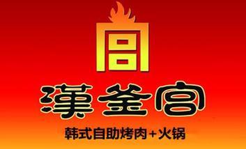 【深圳】汉釜宫韩式自助烤肉火锅-美团