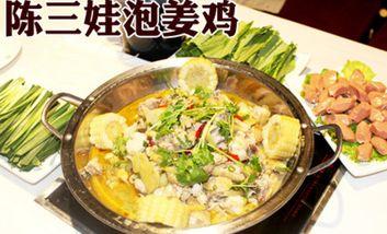 【西安等】陈三娃泡姜鸡-美团