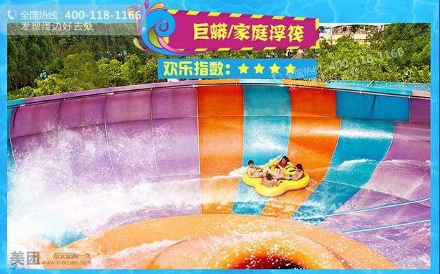 【北京昆山水之梦乐园团购】水之梦水上乐园团购