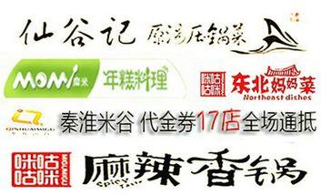 【西安】西安秦淮米谷餐饮公司-美团