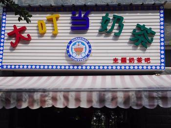 【怒江】大叮当奶茶店-美团