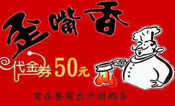 【大连】歪嘴香重庆鸡公煲-美团