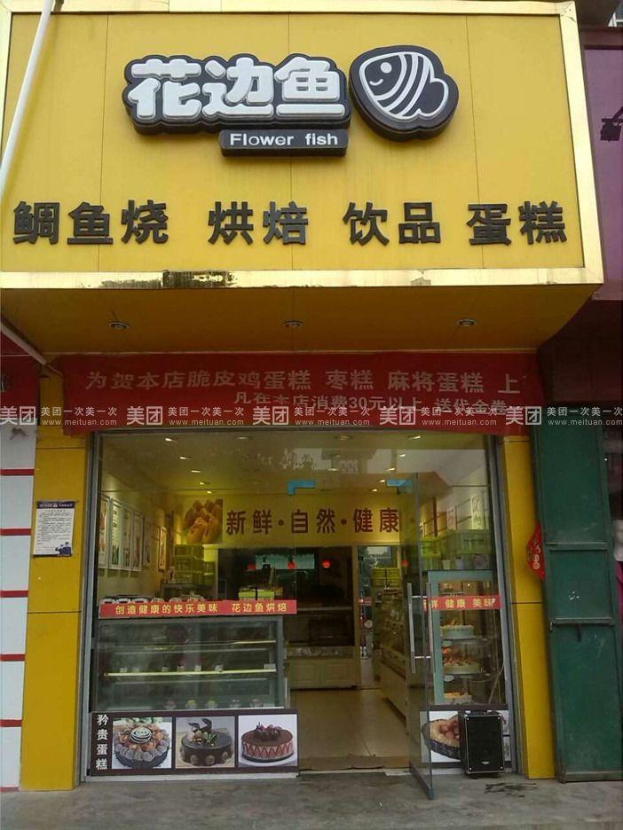 【许昌花边鱼团购】花边鱼巧克力水果蛋糕团购|图片