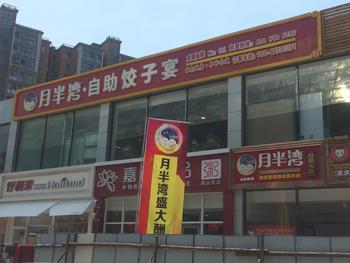 【北京】月半湾自助水饺-美团