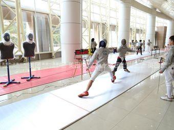 万剑国际击剑运动中心(惠州店)