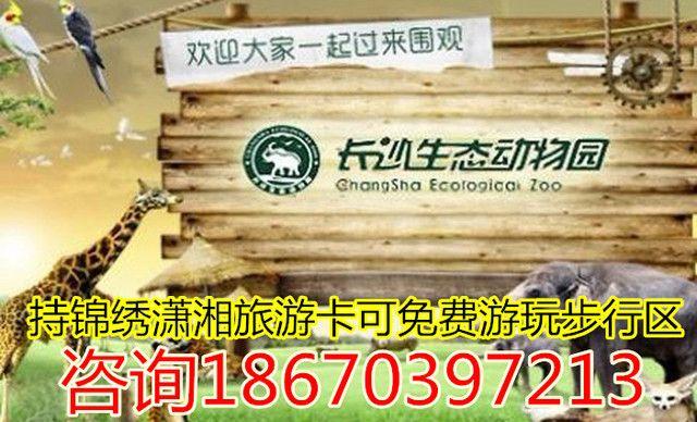 :长沙今日团购:【长沙生态动物园门票】长沙生态动物园门票